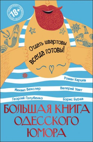 Большая книга одесского юмора (сборник) / Карцев Р., Бурда Б., Хайт В. / 2016