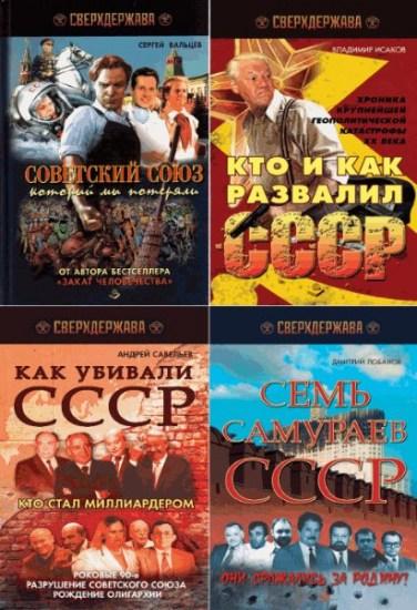 Сверхдержава. Сборник (4 книги) / Коллектив / 2012