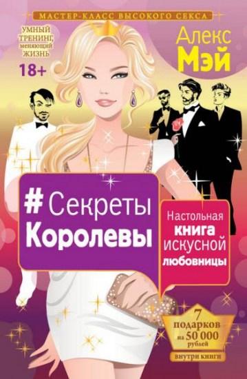 Секреты Королевы. Настольная книга искусной любовницы / Алекс Мэй / 2016