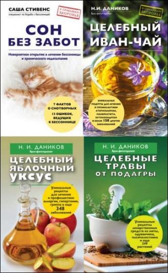 Я привлекаю здоровье. Серия из 19 книг / Н. Даников, С. Стивенс, А. Иванчев / 2016