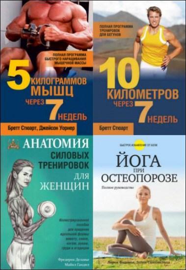 Фитнес. Физические упражнения. Серия из 8 книг / Фишмен Л., Стюарт Б. / 2014-2016
