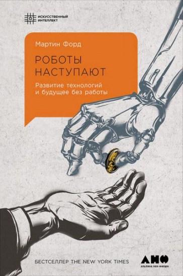 Роботы наступают. Развитие технологий и будущее без работы / Мартин Форд / 2016