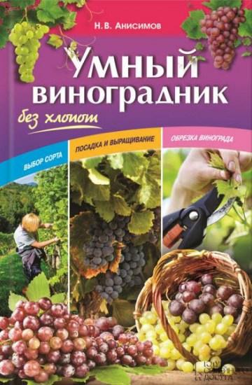 Умный виноградник без хлопот / Николай Анисимов / 2016