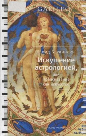 Искушение астрологией, или предсказание как искусство / Д. Берлински / 2010