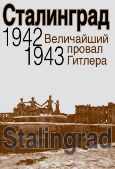 Сталинград. Величайший провал Гитлера. 1942-1943 / Карпухина Д.А. / 2013