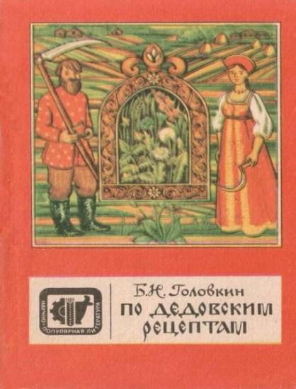 По дедовским рецептам / Головкин Б. Н. / 1990