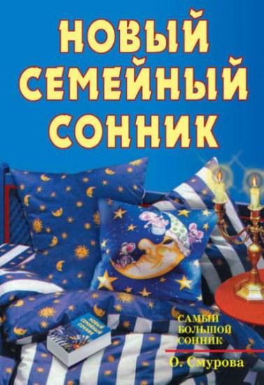 Новый семейный сонник / Ольга Смурова / 2016