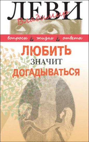 Любить значит догадываться / Владимир Леви / 2014