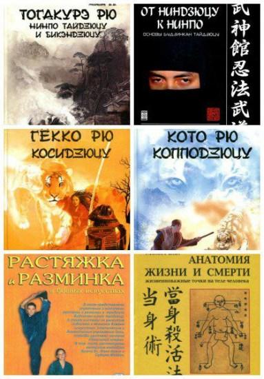 Сборник Боевые искусства 11 книг / Валерий Момот / 1994-2007