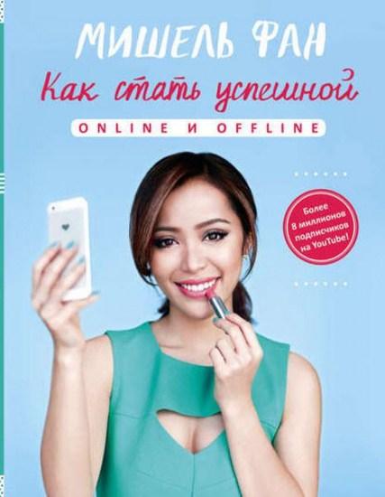 Как стать успешной online и offline / Мишель Фан / 2016