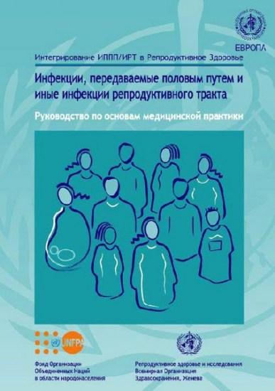 Инфекции, передаваемые половым путем (подборка из 4 книг) / Коллектив / 2000-2009