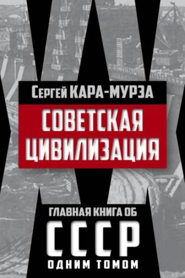 Советская цивилизация / Сергей Кара-Мурза / 2016