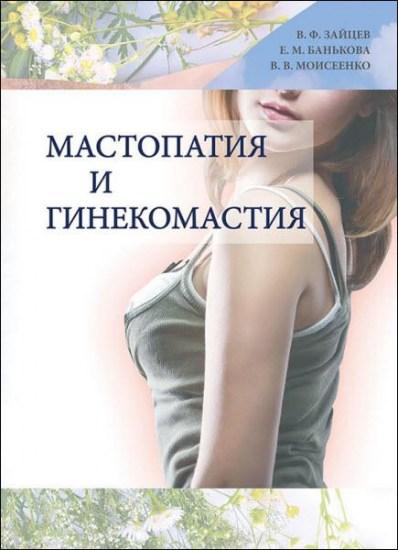Мастопатия и гинекомастия / Валерий Моисеенко / 2013