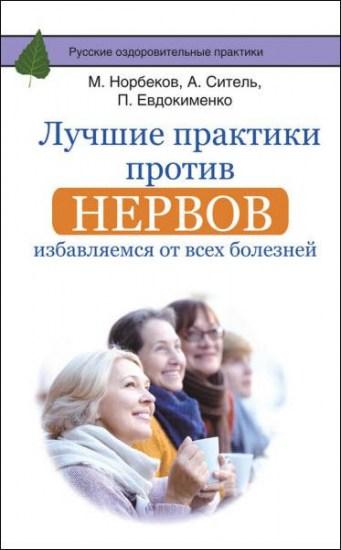 Лучшие практики против нервов. Избавляемся от всех болезней / Норбеков М., Ситель А. / 2016