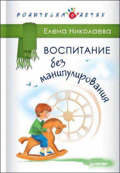 Воспитание без манипулирования / Елена Николаева / 2016