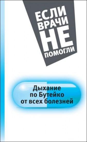Дыхание по Бутейко от всех болезней / Константин Бутейко / 2016
