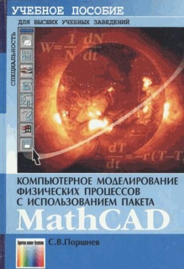 Компьютерное моделирование физических процессов с использованием пакета MathCad / Поршнев Сергей / 2004