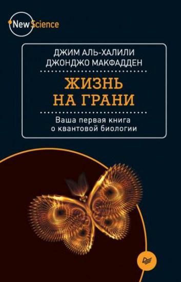 Жизнь на грани. Ваша первая книга о квантовой биологии / Д. Аль-Халили, Д. Макфадден / 2016