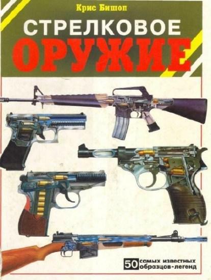 Стрелковое оружие. 50 самых известных образцов-легенд / Бишоп Крис / 1998