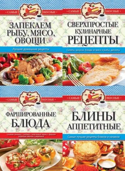 Самые вкусные рецепты. Серия из 6 книг / Сергей Кашин / 2016
