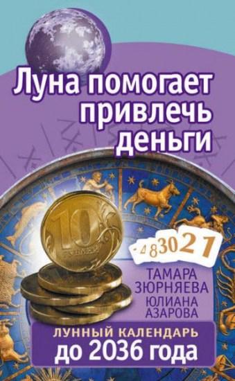 Луна помогает привлечь деньги. Лунный календарь до 2036 года / Т. Зюрняева, Ю. Азарова / 2016