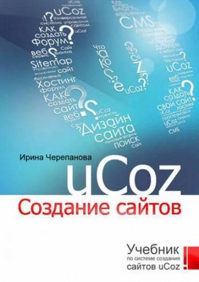 Учебник по системе создания сайтов Ucoz / Ирина Черепанова / 2010