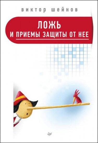 Ложь и приемы защиты от нее / Виктор Шейнов / 2016