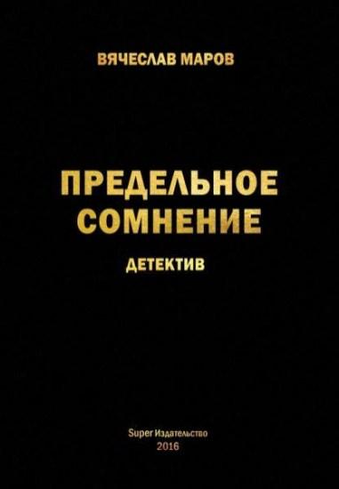 Предельное сомнение / Вячеслав Маров / 2016