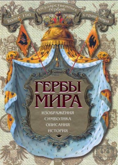 Гербы мира / Нежинский К.Я. / 2008