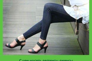 С чем носить леггинсы джинсы