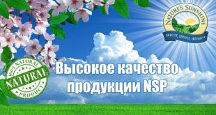 Здоровье с компанией NSP