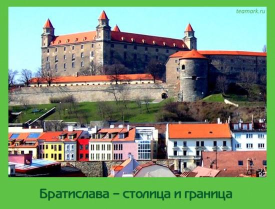 Братислава – столица и граница