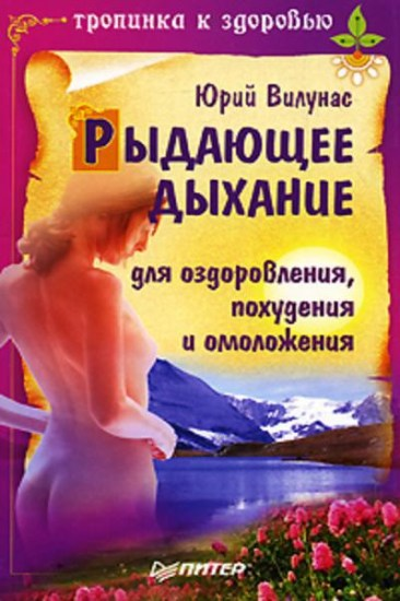 Рыдающее дыхание для оздоровления, похудения и омоложения / Юрий Вилунас / 2009