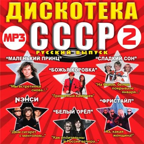 Дискотека СССР Русский Выпуск 2 (2016)