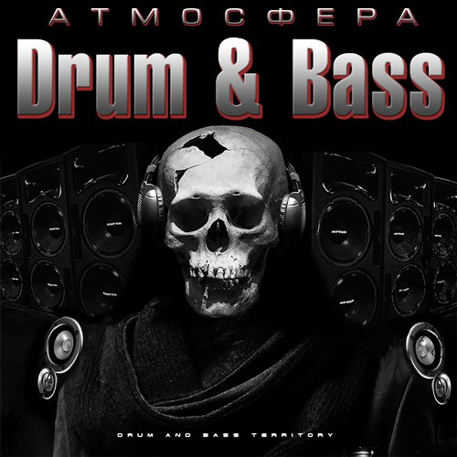 Атмосфера Drum & Bass (2016)