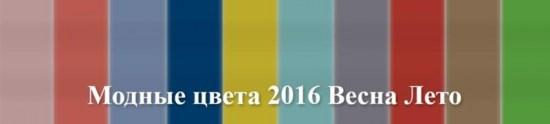 Главные модные цвета 2016