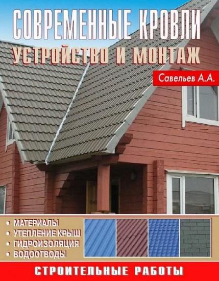 Современные кровли. Устройство и монтаж / А. Савельев / 2010