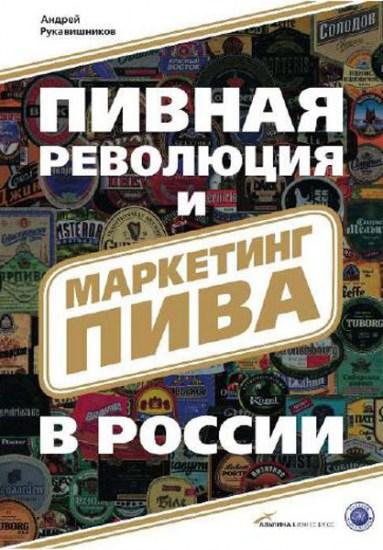 Пивная революция и маркетинг пива в России / Рукавишников А. / 2008