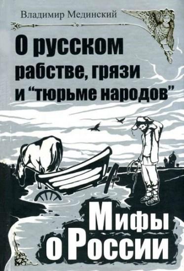 О русском рабстве, грязи и «тюрьме народов» / Мединский В. Р. / 2008