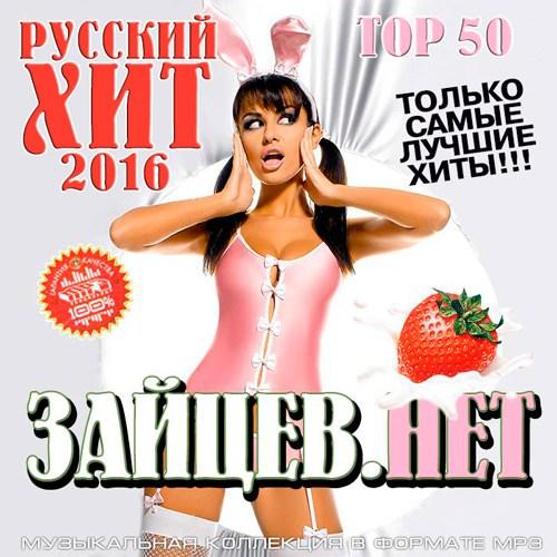 Русский Хит от Зайцев.Нет (2016)