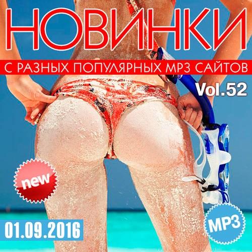 Новинки С Разных Популярных MP3 Сайтов Vol.52 (2016)