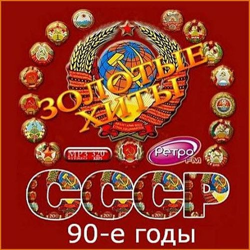 Золотые хиты СССР (90-е годы) (2016)