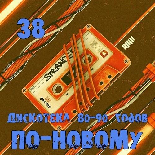 Дискотека 80-90 х По-Новому выпуск 38 (2016)