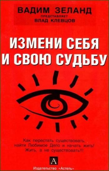 Измени себя и свою судьбу / Влад Клевцов / 2009