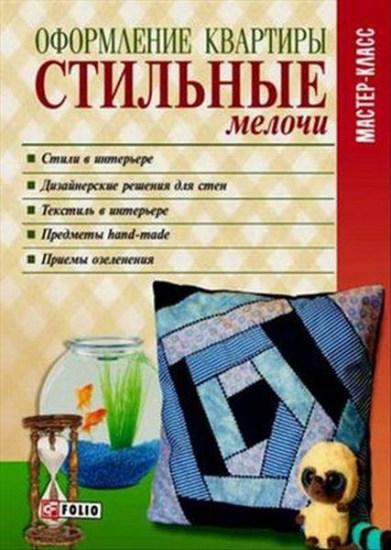Оформление квартиры. Стильные мелочи / М.П. Згурская / 2013