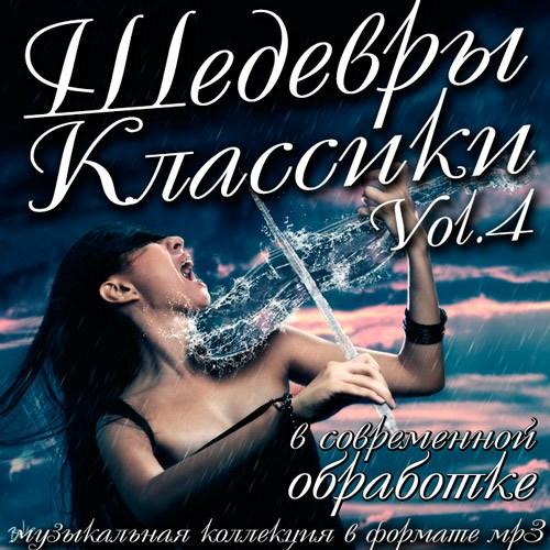 Шедевры Классики В Современной Обработке Vol.4 (2016)