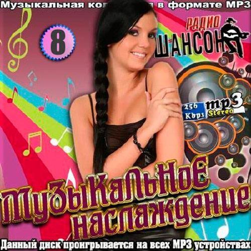 Музыкальное наслаждение радио Шансон. Сборник 8 (2016)