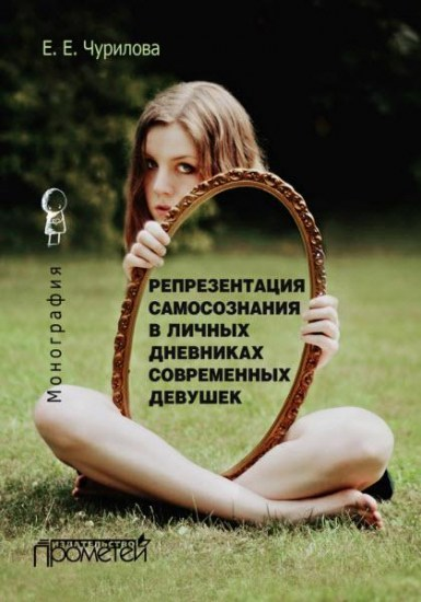 Репрезентация самосознания в личных дневниках современных девушек / Екатерина Чурилова / 2016