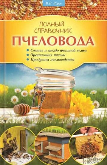 Полный справочник пчеловода / Валерий Корж / 2010