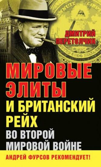 Мировые элиты и Британский рейх во Второй мировой войне / Дмитрий Перетолчин / 2016